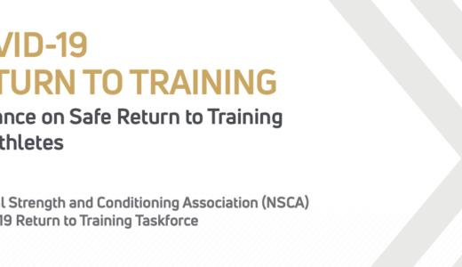 コロナウィルスによる活動休止から安全にトレーニングを再開するためのNSCAガイドライン